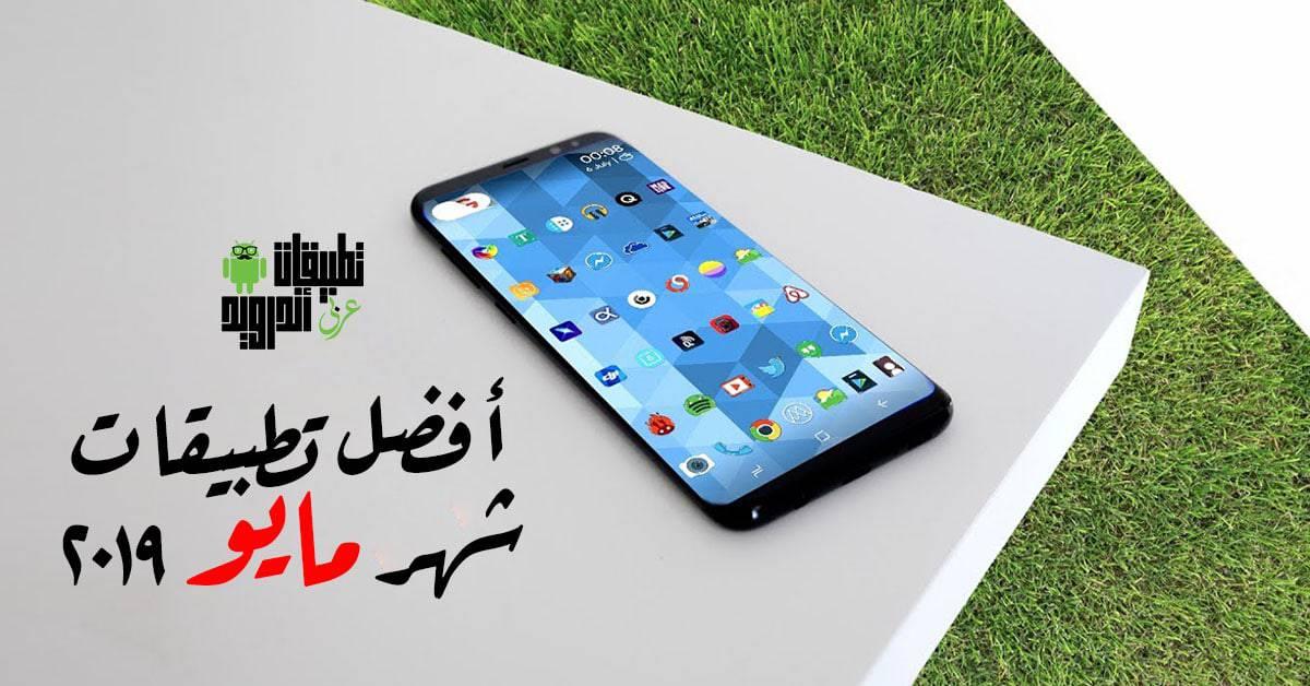 أفضل تطبيقات شهر مايو 2019