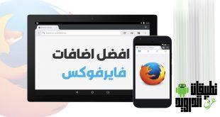 افضل إضافات Firefox للاندرويد