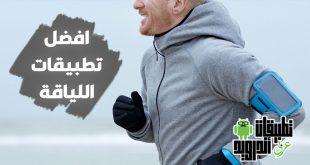 افضل تطبيقات اللياقة البدنية