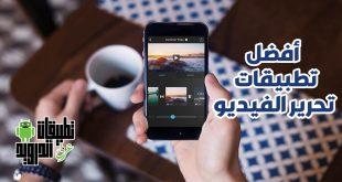افضل تطبيقات تحرير الفيديو