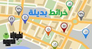 بدائل خرائط جوجل