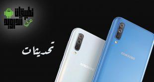 تحديثات Galaxy A70