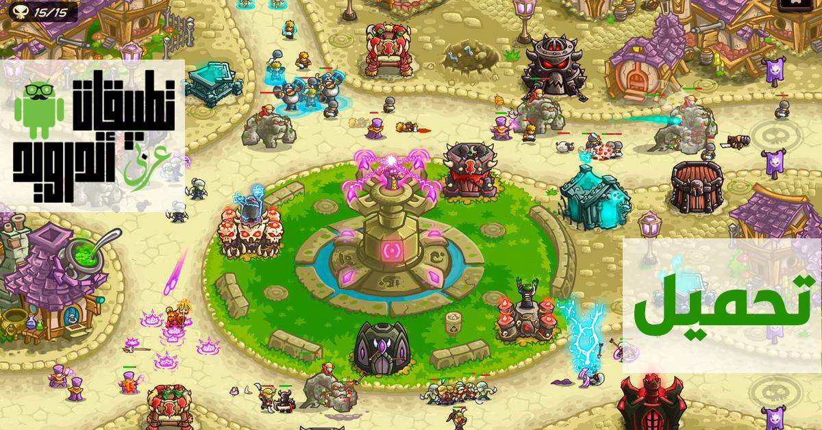 تحميل لعبة Kingdom Rush