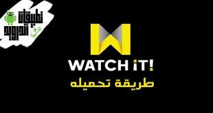 تحميل watch it