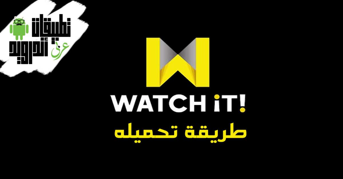 تحميل watch it