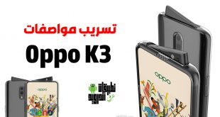 تسريب مواصفات Oppo K3