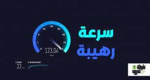 تطبيق تسريع الإنترنت