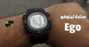 ساعة لينوفو Ego