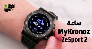 ساعة MyKronoz ZeSport 2