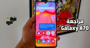 مراجعة هاتف سامسونج Galaxy A70