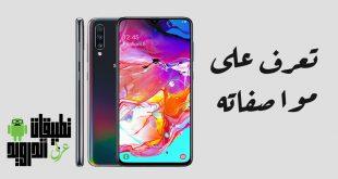 مواصفات هاتف Galaxy A70S