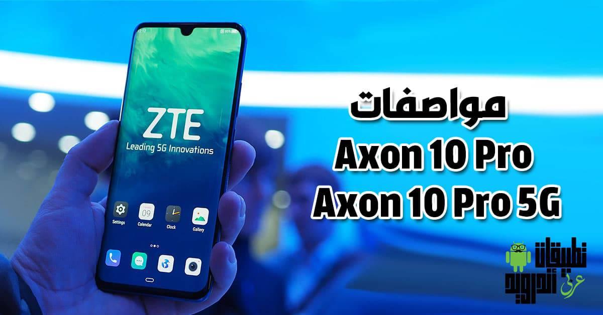 مواصفات Axon 10 Pro وAxon 10 Pro 5G