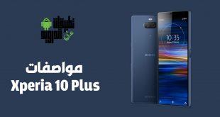 مواصفات Xperia 10 Plus