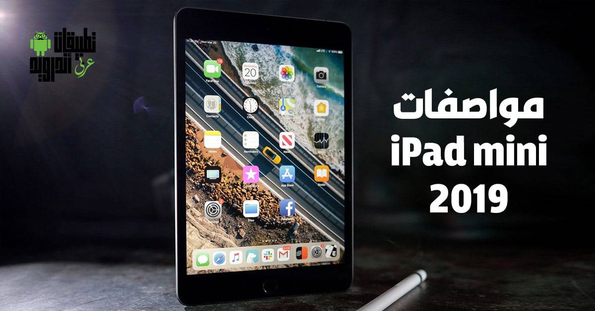 مواصفات iPad mini 2019