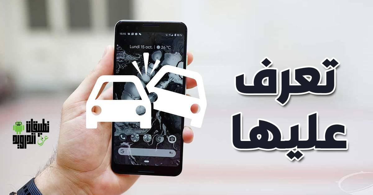 ميزة الكشف التلقائي عن حوادث السيارات