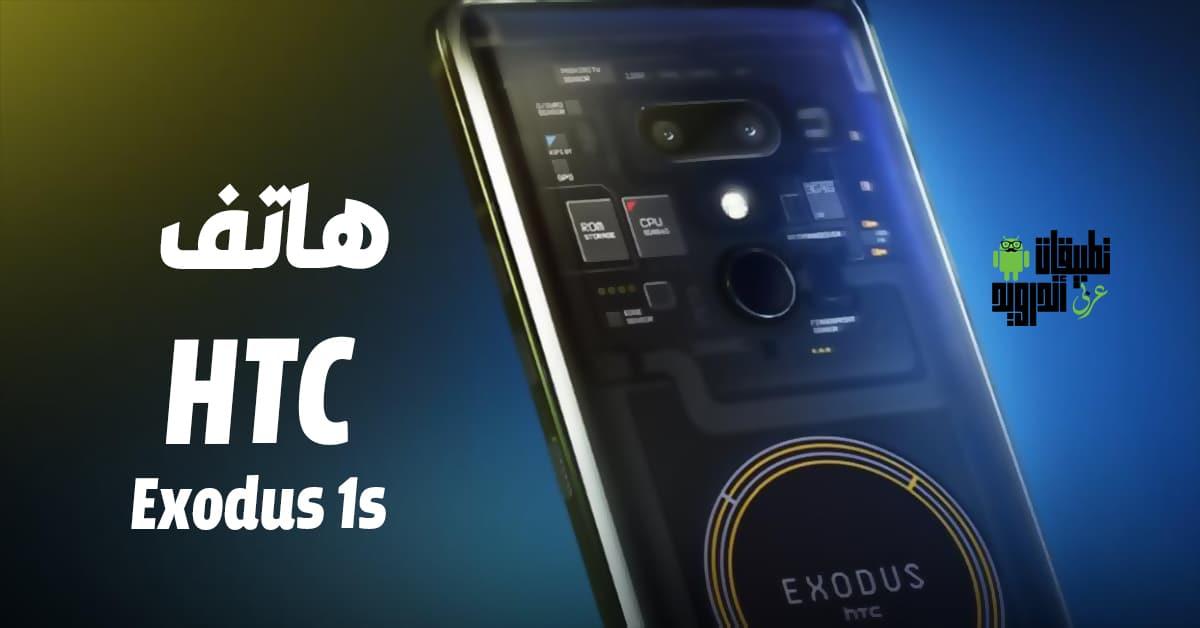 هاتف HTC Exodus 1s