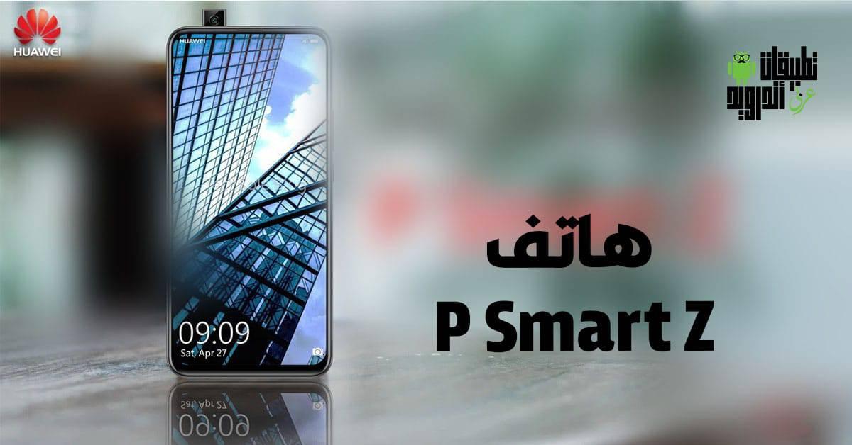 هاتف P Smart Z