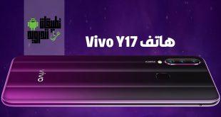 هاتف Vivo Y17