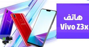 هاتف Vivo Z3x