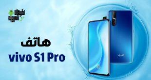 هاتف vivo S1 Pro