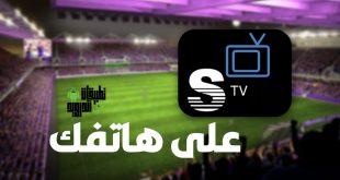 تحميل Sybla TV للاندرويد