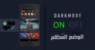 تطبيقات الوضع المُظلم