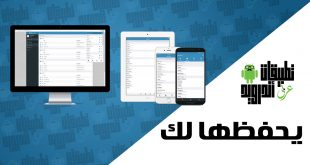 تطبيق Bitwarden Password Manager