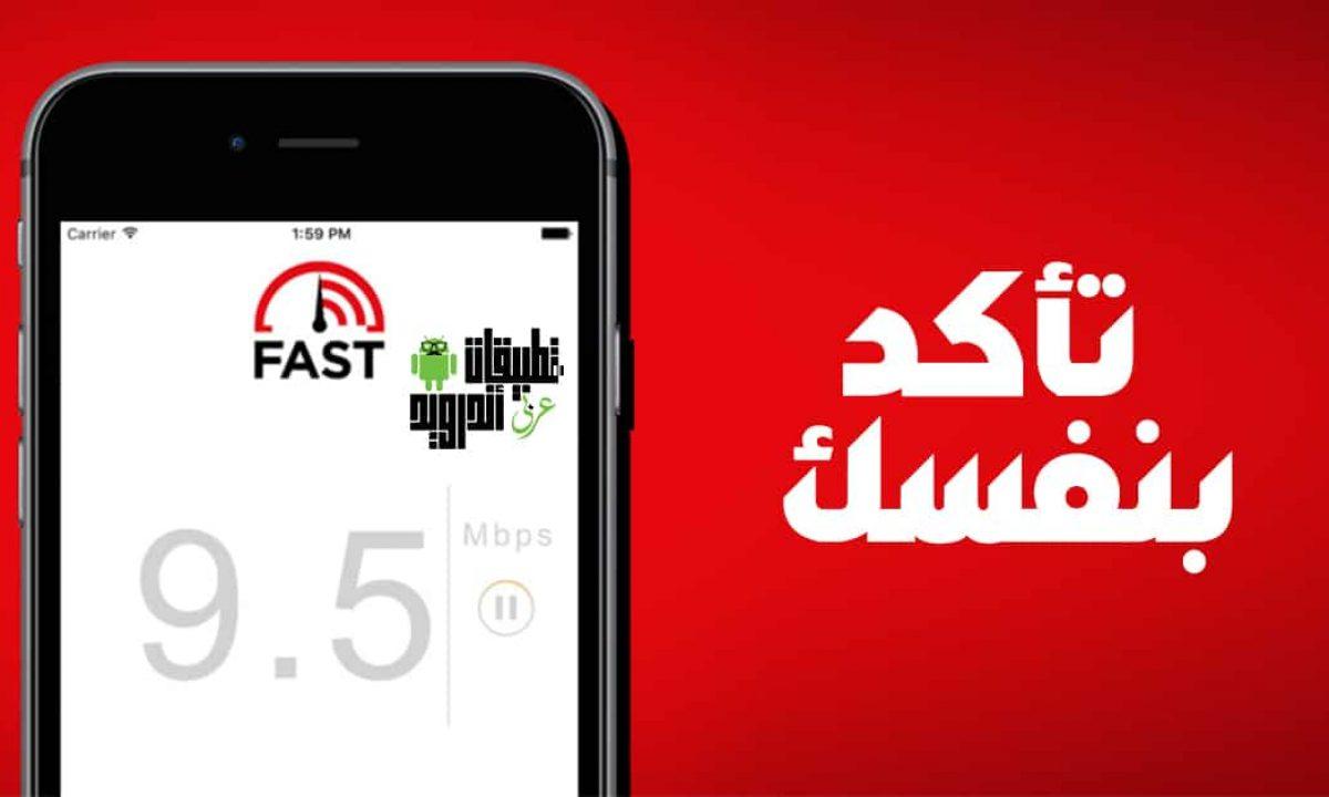تحميل تطبيق FAST Speed Test لقياس سرعة الإنترنت لهواتف الاندرويد