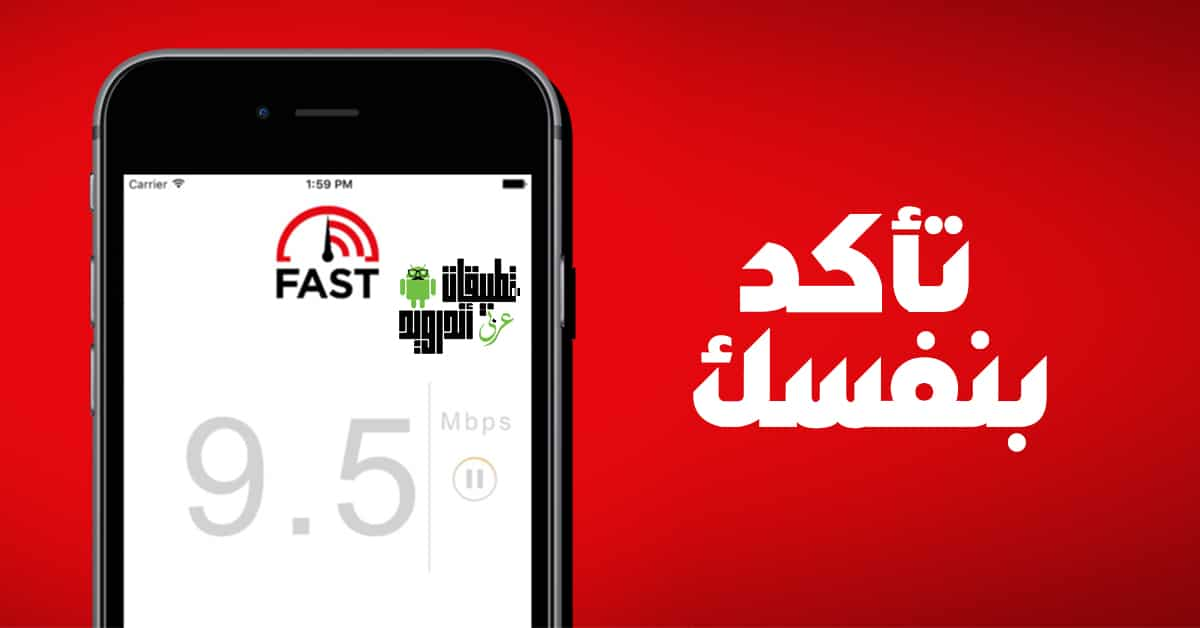 تطبيق FAST Speed Test