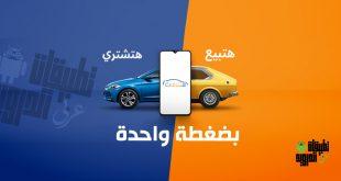 تطبيق Hatla2ee