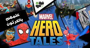 تطبيق Marvel Hero Tales