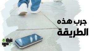 طرق استرجاع هاتفك الضائع
