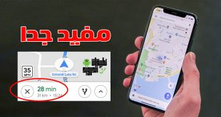 عداد سرعة القيادة في خرائط جوجل