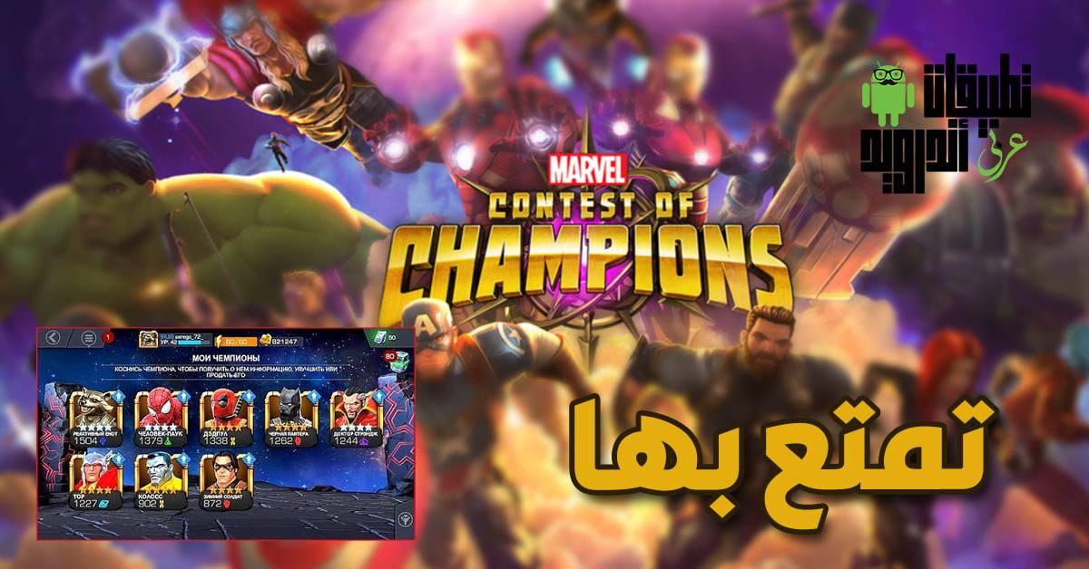 لعبة MARVEL Contest of Champions