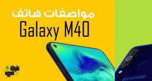 مواصفات هاتف Galaxy M40