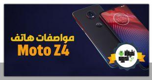 مواصفات هاتف Moto Z4
