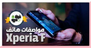 مواصفات هاتف Xperia F