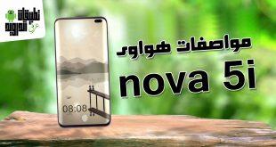 مواصفات هواوى nova 5i