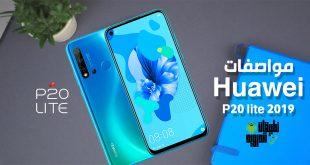 مواصفات Huawei P20 lite 2019