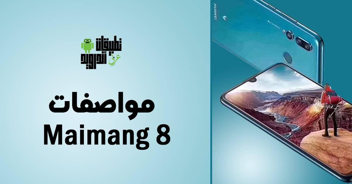 مواصفات Maimang 8