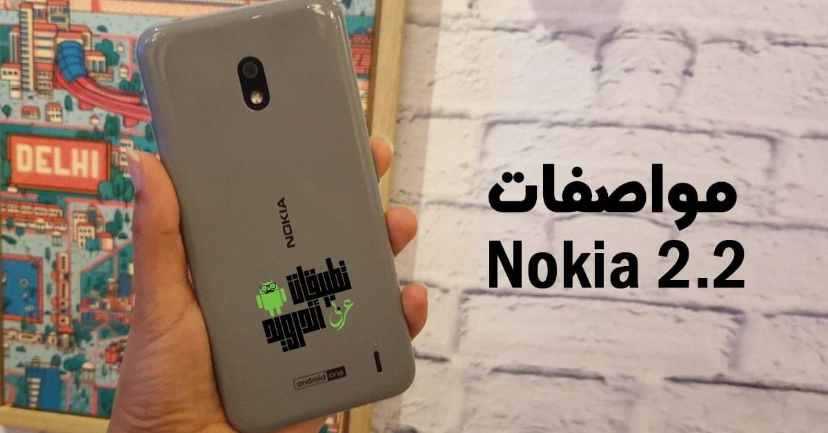 مواصفات Nokia 2 2