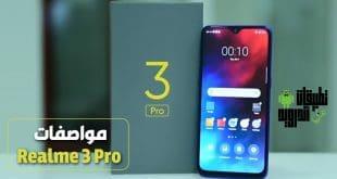 مواصفات Realme 3 Pro