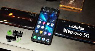 مواصفات Vivo IQOO 5G