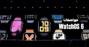 مواصفات WatchOS 6
