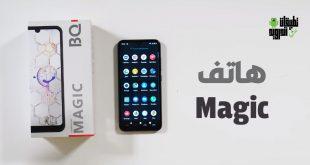 هاتف Magic