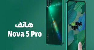 هاتف Nova 5 Pro