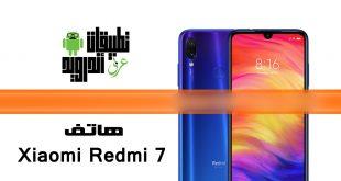 هاتف Xiaomi Redmi 7