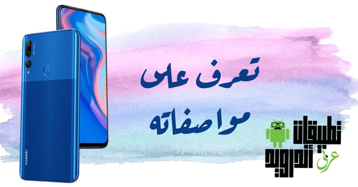 هاتف y9 prime 2019