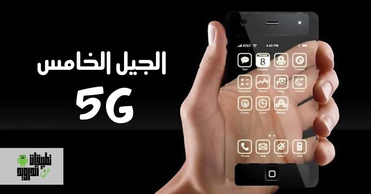 هواتف الجيل الخامس 5G