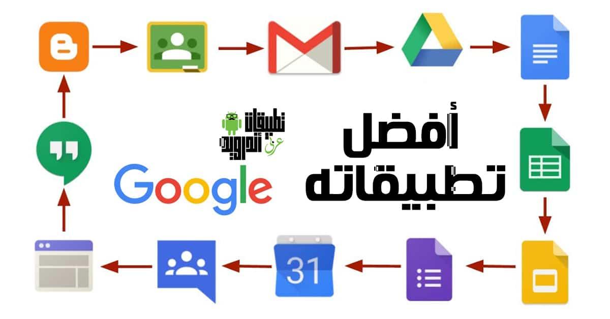 أفضل تطبيقات جوجل